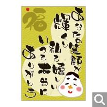 各種内祝い・贈り物全般用メッセージカード【MF-05ロ】