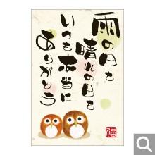 各種内祝い・贈り物全般用メッセージカード【MF-06ハ】