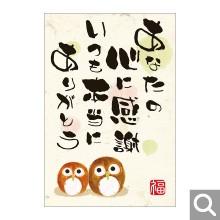 各種内祝い・贈り物全般用メッセージカード【MF-06ホ】