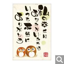 各種内祝い・贈り物全般用メッセージカード【MF-06ニ】