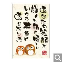 各種内祝い・贈り物全般用メッセージカード【MF-06ロ】