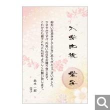 入学内祝い用メッセージカード【MF-14】