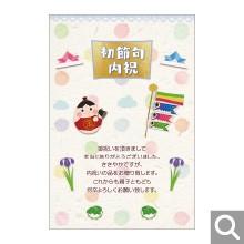 初節句内祝い用メッセージカード【MF-15】