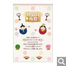 初節句内祝い用メッセージカード【MF-16】