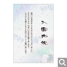 入園内祝い用メッセージカード【MF-17】
