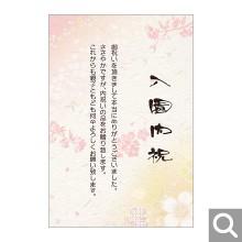 入園内祝い用メッセージカード【MF-18】