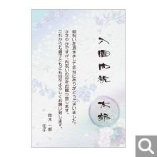 入園内祝い用メッセージカード【MF-19】