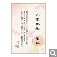 入園内祝い用メッセージカード【MF-20】