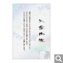 入学内祝い用メッセージカード【MF-21】