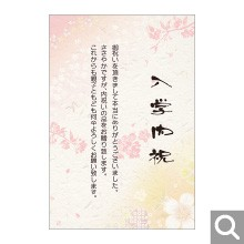 入学内祝い用メッセージカード【MF-22】