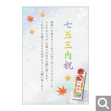 七五三内祝用メッセージカード【MF-23】