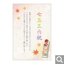 七五三内祝用メッセージカード【MF-24】
