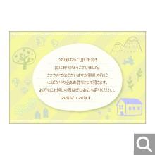 新築内祝い用メッセージカード【MF-25】