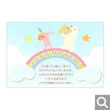 引越しご挨拶用メッセージカード【MF-26】