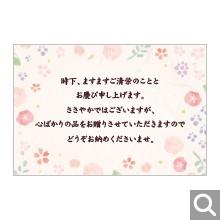 各種内祝い・贈り物全般用メッセージカード【MF-30】