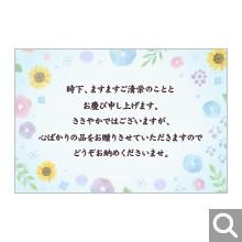 各種内祝い・贈り物全般用メッセージカード【MF-31】