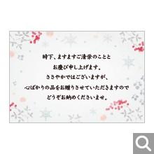 各種内祝い・贈り物全般用メッセージカード【MF-32】