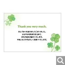 各種内祝い・贈り物全般用メッセージカード【MF-33】