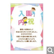 入園内祝い用メッセージカード【MF-34】