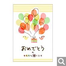 各種お祝い用メッセージカード【MF-35】