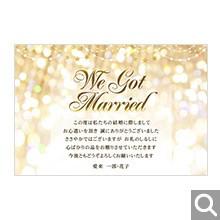 結婚内祝・引出物用メッセージカード【MK-14】