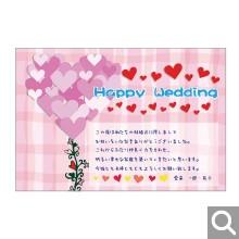 結婚内祝・引出物用メッセージカード【MK-18】