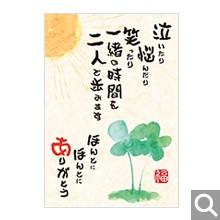 結婚内祝・引出物用メッセージカード【MKX-29】