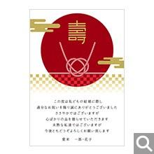 結婚内祝・引出物用メッセージカード【MK-31】