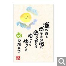 快気祝い用メッセージカード【MKA-03】