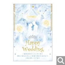 結婚お祝い用メッセージカード【MKX-26】