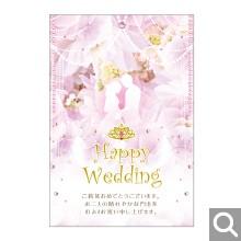 結婚お祝い用メッセージカード【MKX-27】