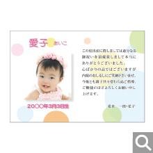 出産内祝用メッセージカード【S-15】