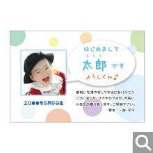 出産内祝用メッセージカード【S-16】