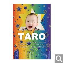 出産内祝用メッセージカード【S-20】