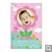 出産内祝用メッセージカード【S-22】