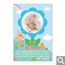 出産内祝用メッセージカード【S-23】