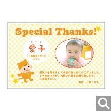 出産内祝用メッセージカード【S-24】