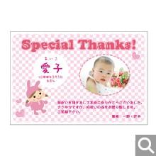 出産内祝用メッセージカード【S-25】
