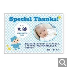 出産内祝用メッセージカード【S-26】