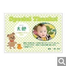 出産内祝用メッセージカード【S-27】