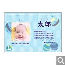 出産内祝用メッセージカード【S-29】