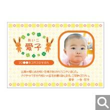 出産内祝用メッセージカード【S-30】