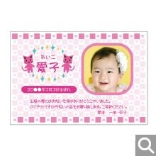 出産内祝用メッセージカード【S-31】