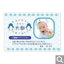 出産内祝用メッセージカード【S-32】