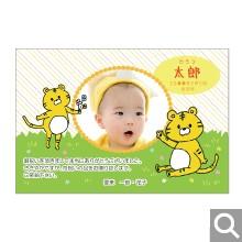 出産内祝用メッセージカード【S-33】