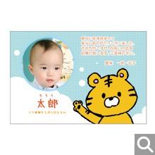 出産内祝用メッセージカード【S-34】