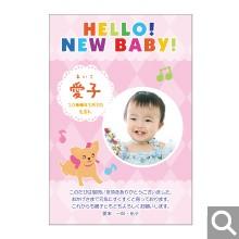 出産内祝用メッセージカード【S-36】