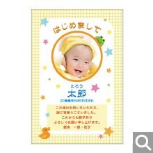 出産内祝用メッセージカード【S-37】