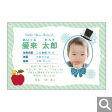 出産内祝用メッセージカード【S-38】