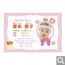 出産内祝用メッセージカード【S-39】